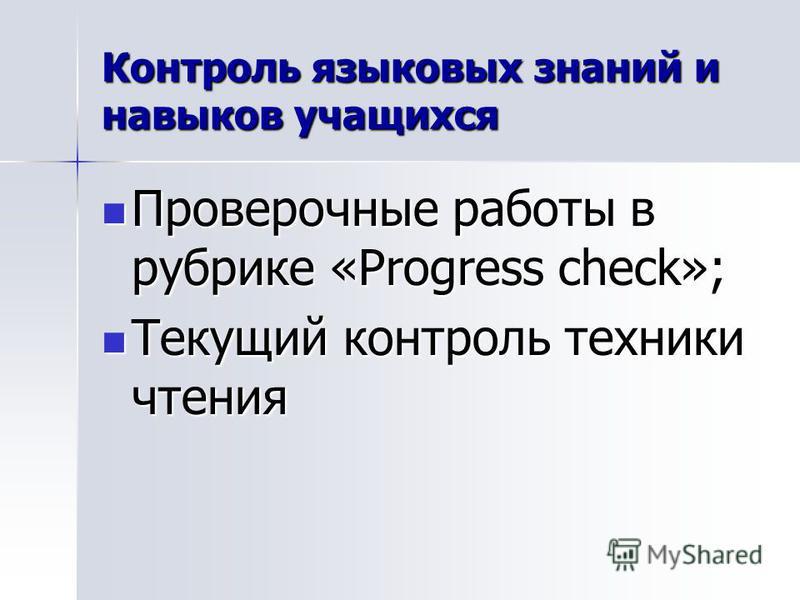 Контроль языковых знаний и навыков учащихся Проверочные работы в рубрике «Progress check»; Проверочные работы в рубрике «Progress check»; Текущий контроль техники чтения Текущий контроль техники чтения