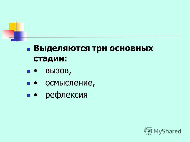 Выделяются три основных стадии: вызов, осмысление, рефлексия