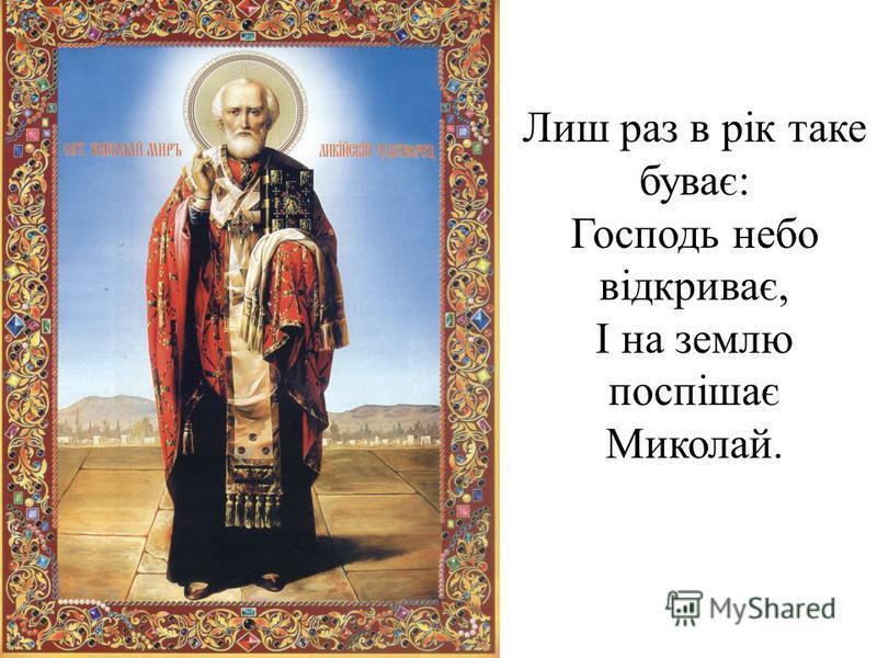 Лиш раз в рік таке буває: Господь небо відкриває, І на землю поспішає Миколай.