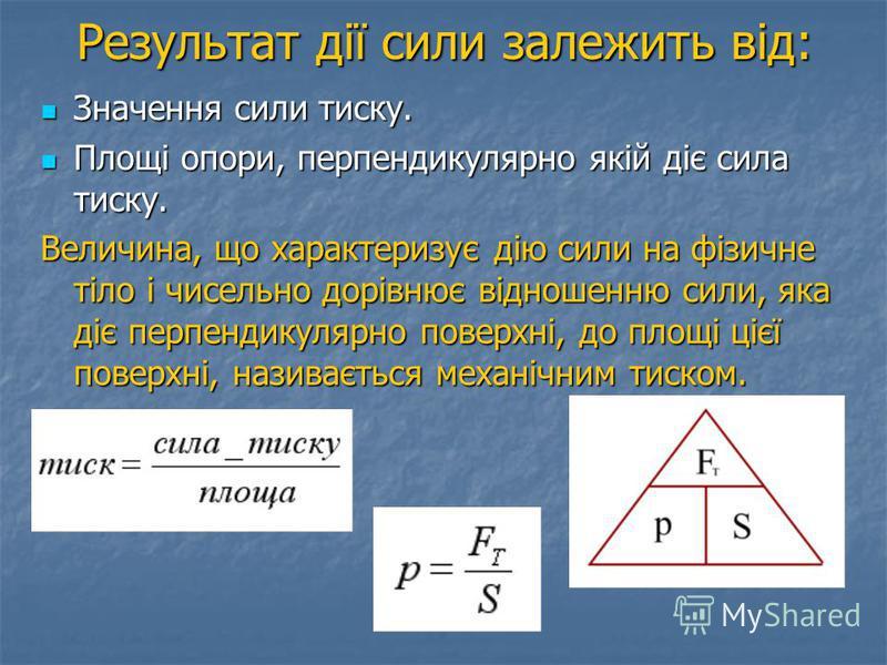 Результат дії сили залежить від: Значення сили тиску. Значення сили тиску. Площі опори, перпендикулярно якій діє сила тиску. Площі опори, перпендикулярно якій діє сила тиску. Величина, що характеризує дію сили на фізичне тіло і чисельно дорівнює відн