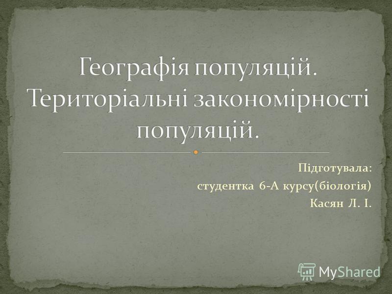 Підготувала: студентка 6-А курсу(біологія) Касян Л. І.