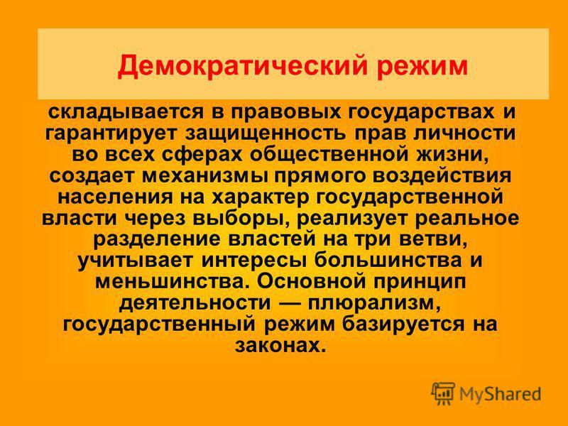 Политическийй режим представляет собой совокупность методов осуществления государственной власти. Различают два вида политического режима: - демократический; - антидемократический.