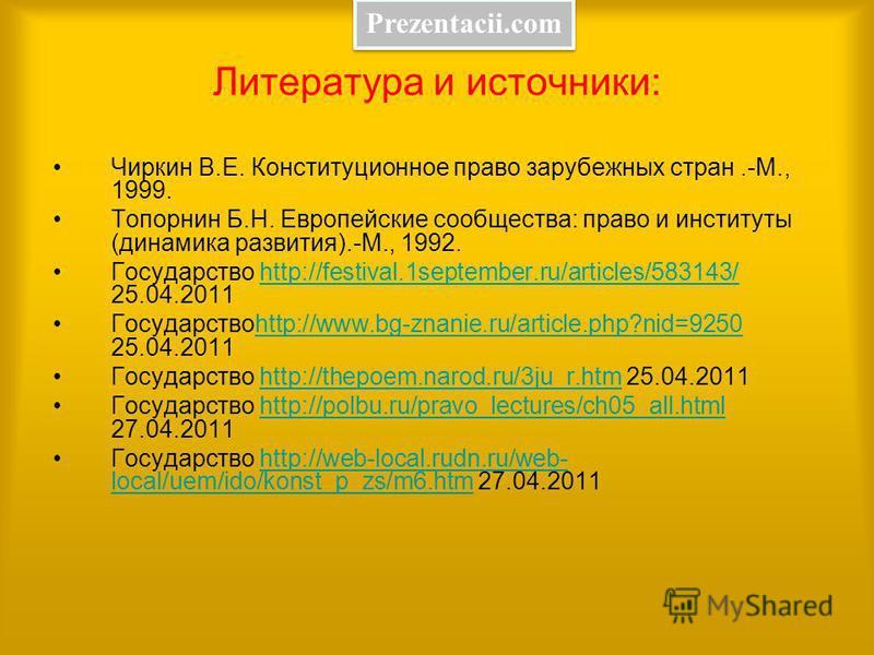 Конституция Российской Федерации Статья 1 Российская Федерация – Россия есть демократическое федеративное правовое государство с республиканской формой правления.