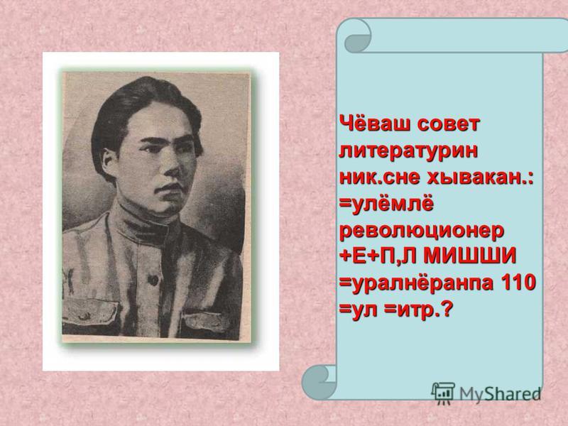 Чёваш совет литературин ник.сне хывакан.: =улёмлё революционер +Е+П,Л МИШШИ =уралнёранпа 110 =ул =итр.?