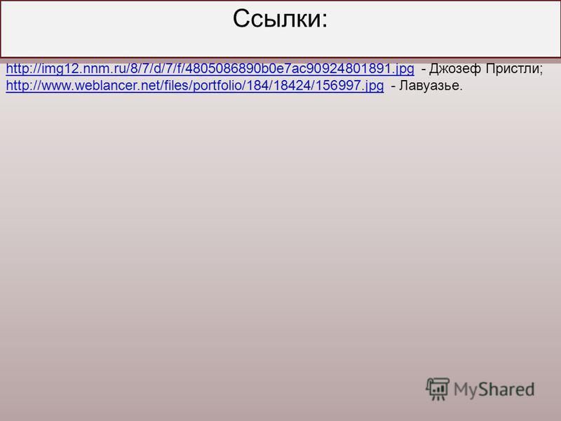 http://img12.nnm.ru/8/7/d/7/f/4805086890b0e7ac90924801891.jpghttp://img12.nnm.ru/8/7/d/7/f/4805086890b0e7ac90924801891. jpg - Джозеф Пристли; http://www.weblancer.net/files/portfolio/184/18424/156997.jpghttp://www.weblancer.net/files/portfolio/184/18