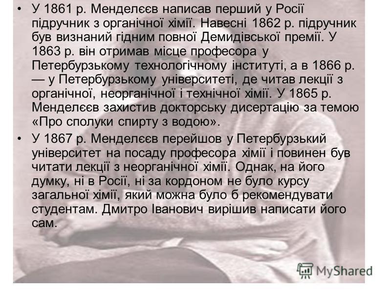 У 1861 р. Менделєєв написав перший у Росії підручник з органічної хімії. Навесні 1862 р. підручник був визнаний гідним повної Демидівської премії. У 1863 р. він отримав місце професора у Петербурзькому технологічному інституті, а в 1866 р. у Петербур