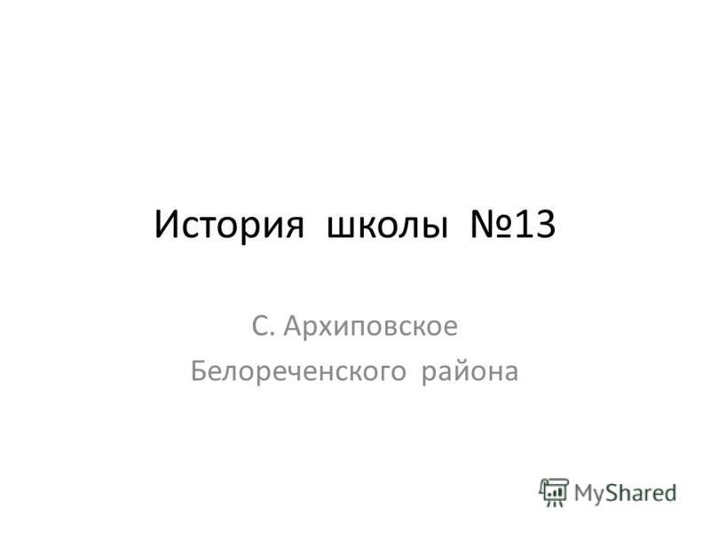 История школы 13 С. Архиповское Белореченского района