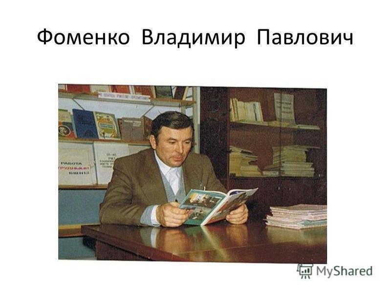 Фоменко Владимир Павлович
