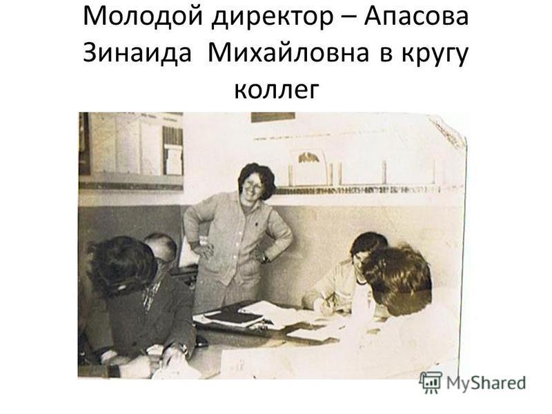 Молодой директор – Апасова Зинаида Михайловна в кругу коллег