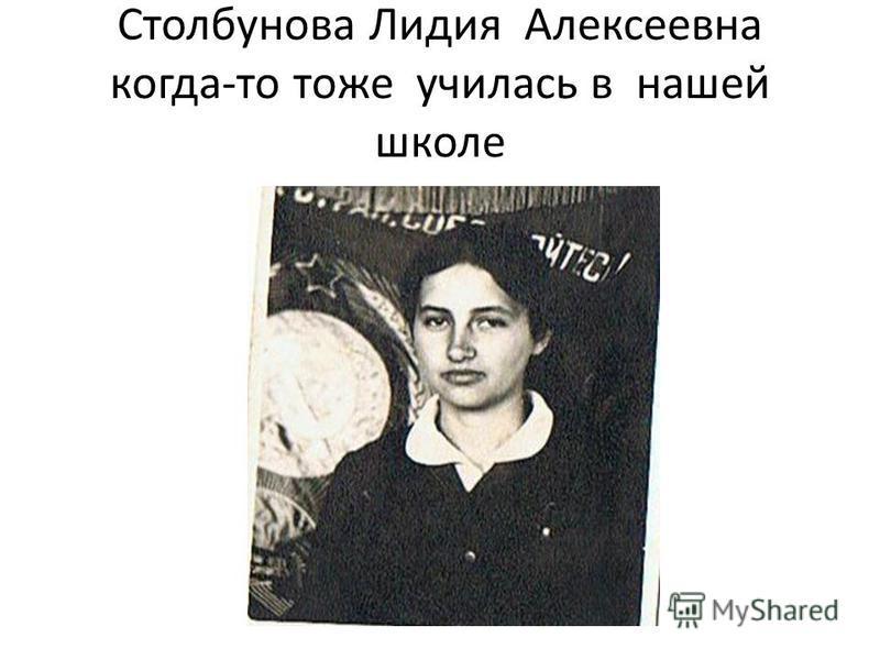 Столбунова Лидия Алексеевна когда-то тоже училась в нашей школе
