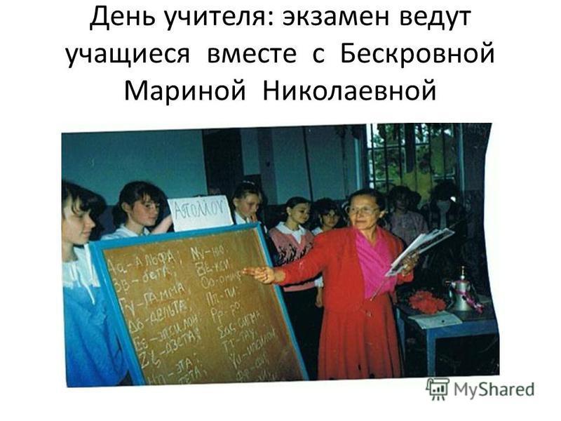 День учителя: экзамен ведут учащиеся вместе с Бескровной Мариной Николаевной