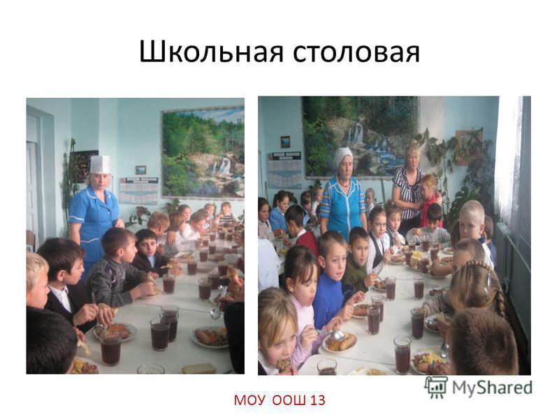 Школьная столовая МОУ ООШ 13