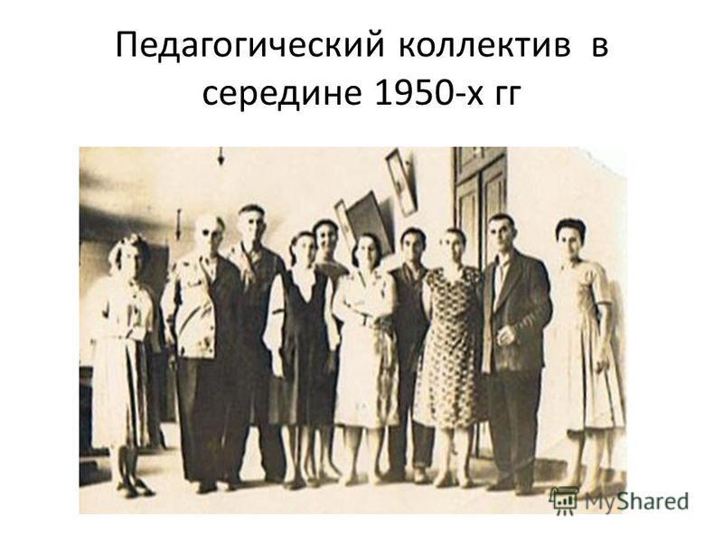 Педагогический коллектив в середине 1950-х гг