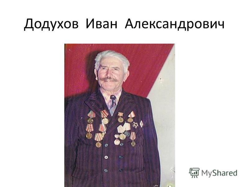 Додухов Иван Александрович