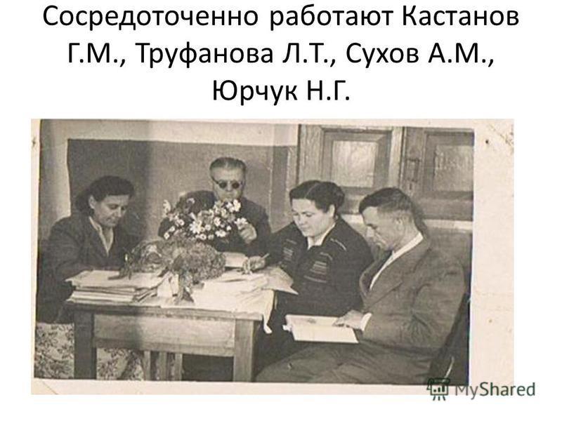 Сосредоточенно работают Кастанов Г.М., Труфанова Л.Т., Сухов А.М., Юрчук Н.Г.