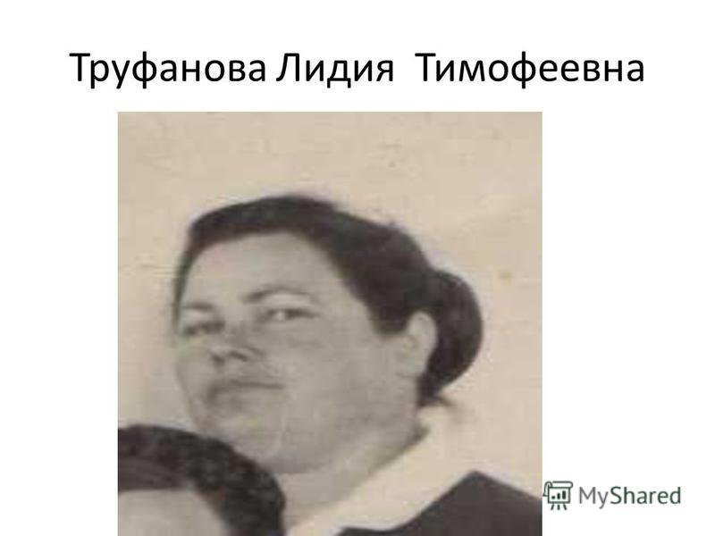 Труфанова Лидия Тимофеевна