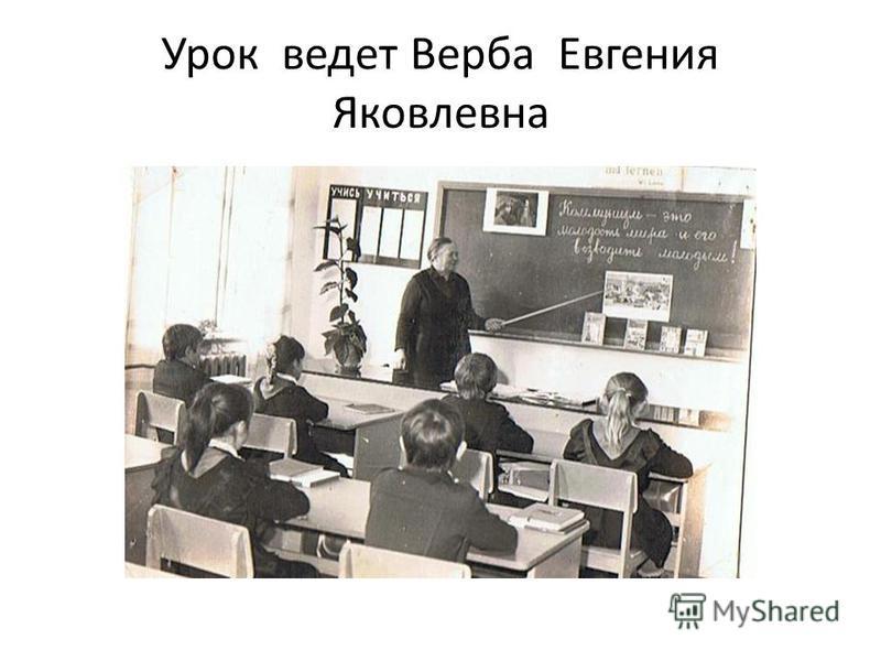 Урок ведет Верба Евгения Яковлевна
