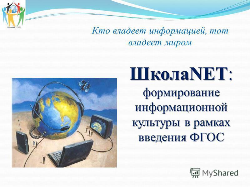 Кто владеет информацией, тот владеет миром ШколаNET: формирование информационной культуры в рамках введения ФГОС