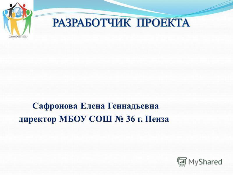 Сафронова Елена Геннадьевна директор МБОУ СОШ 36 г. Пенза