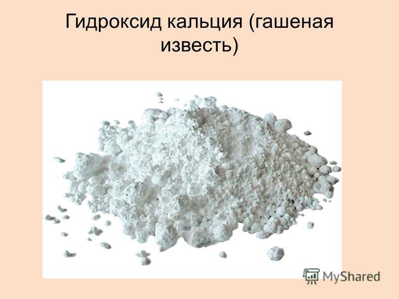 Гидроксид кальция ( гашеная известь )