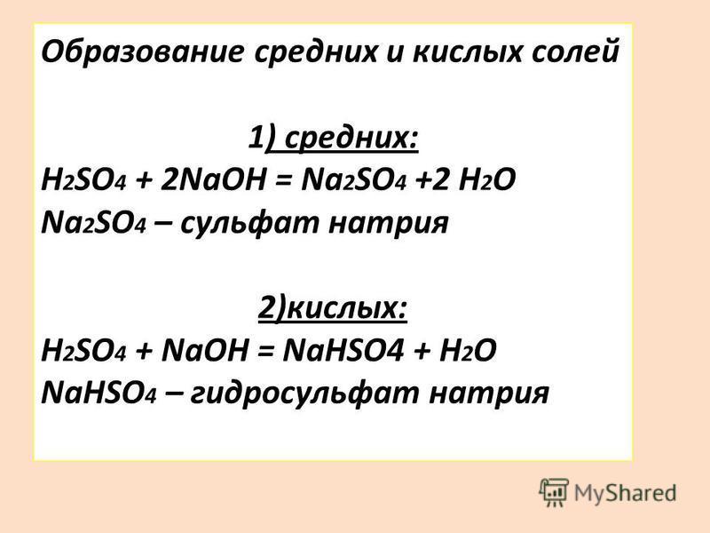 Образование средних и кислых солей 1) средних: H 2 SO 4 + 2NaOH = Na 2 SO 4 +2 H 2 O Na 2 SO 4 – сульфат натрия 2)кислых: H 2 SO 4 + NaOH = NaHSO4 + H 2 O NaHSO 4 – гидросульфат натрия