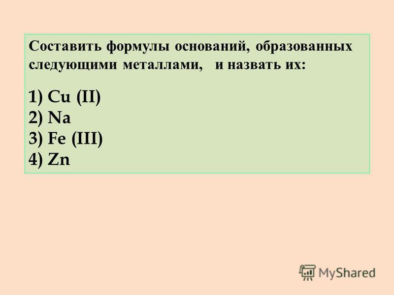 Составить формулы оснований, образованных следующими металлами, и назвать их: 1) Cu (II) 2) Na 3) Fe (III) 4) Zn