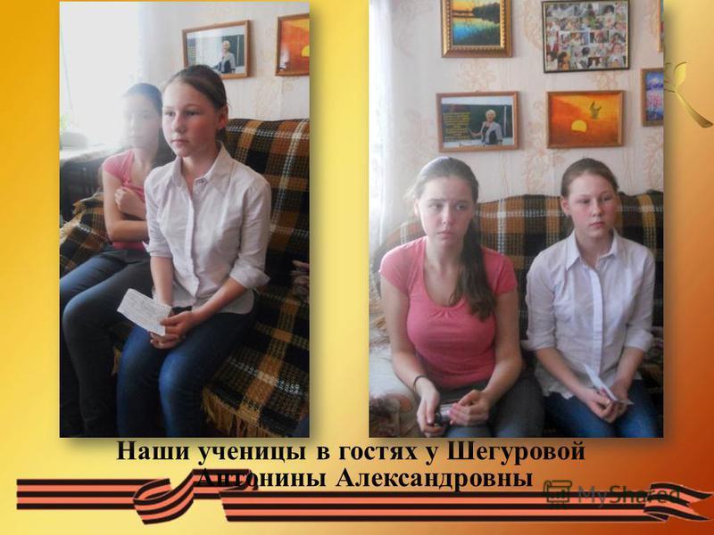 Наши ученицы в гостях у Шегуровой Антонины Александровны