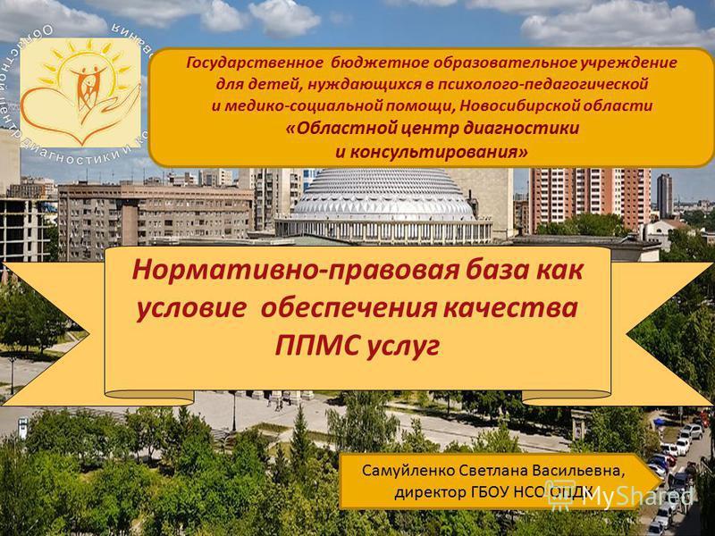 4 Нормативно-правовая база как условие обеспечения качества ППМС услуг Государственное бюджетное образовательное учреждение для детей, нуждающихся в психолого-педагогической и медико-социальной помощи, Новосибирской области «Областной центр диагности