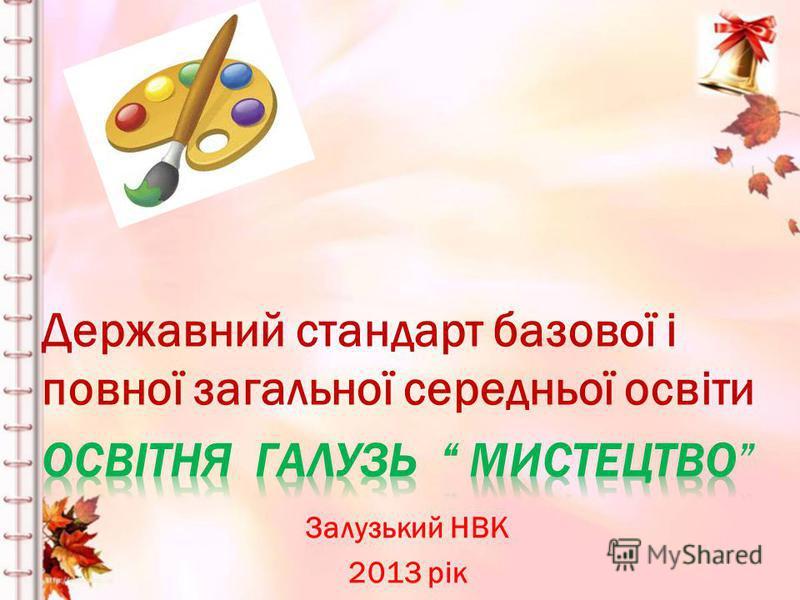Державний стандарт базової і повної загальної середньої освіти Залузький НВК 2013 рік