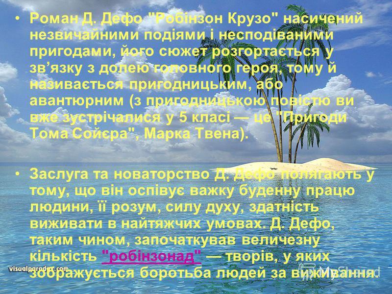 Роман Д. Дефо