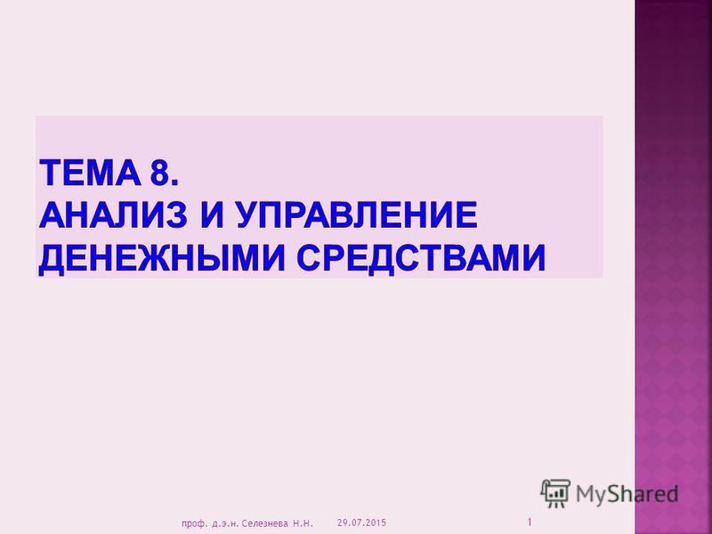 29.07.2015 1 проф. д.э.н. Селезнева Н.Н.