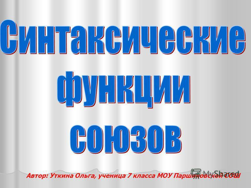 Автор: Уткина Ольга, ученица 7 класса МОУ Паршиковской СОШ