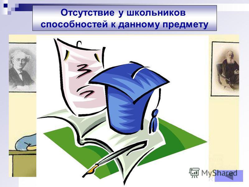 Отсутствие у школьников способностей к данному предмету