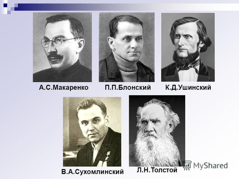 А.С.МакаренкоП.П.Блонский В.А.Сухомлинский К.Д.Ушинский Л.Н.Толстой
