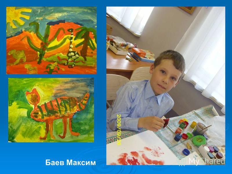 Баев Максим