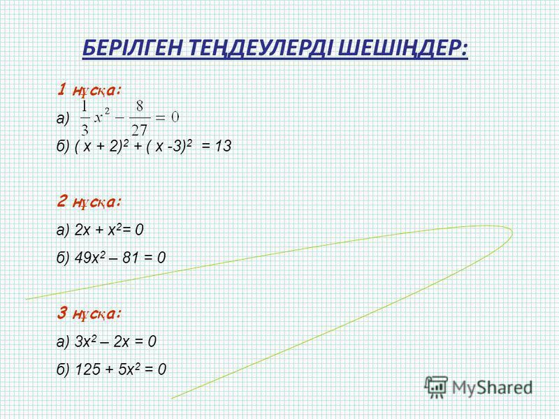 Толық Толымсыз Келтірілген х 2 +5х+3=0 + 6х 2 +9=0 + х 2 -3х=0 + -х 2 +2х+4=0 + 3х+6х 2 +7=0+ у 2 -24-10у=0 + «Квадрат теңдеулердің түрлерін анықтаңдар»