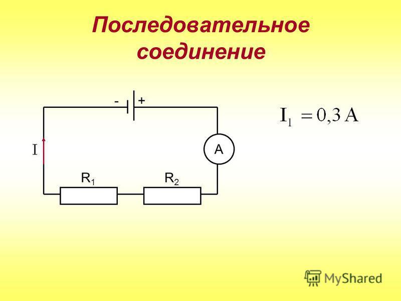 Последовательное соединение R1R1 R2R2 -+ А