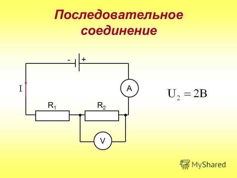 R1R1 R2R2 V -+ А