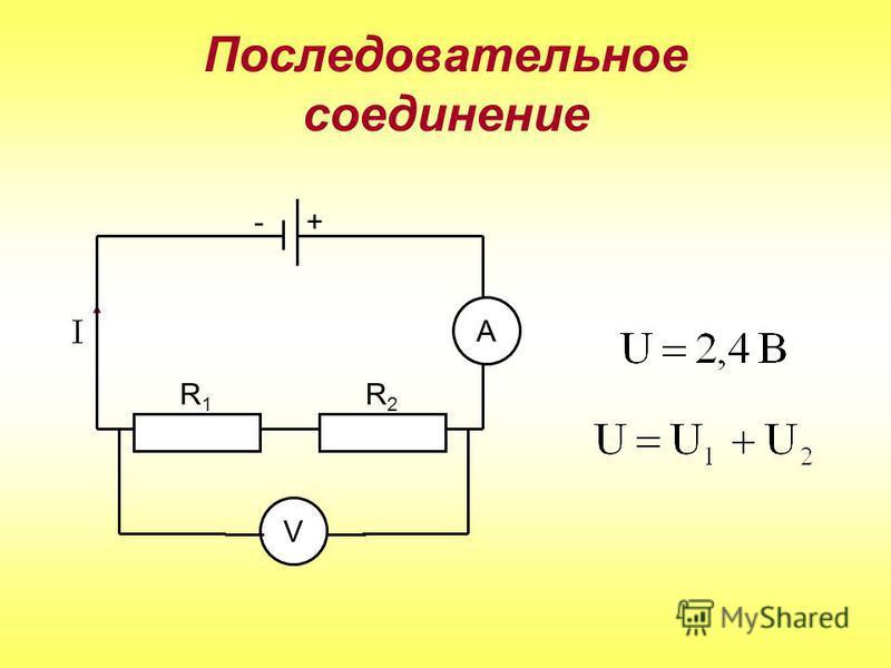R1R1 R2R2 -+ А V