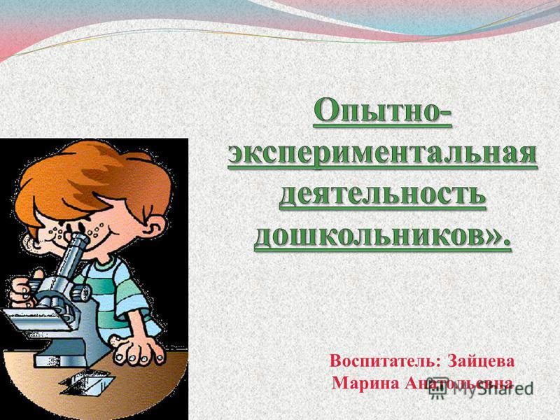 Воспитатель: Зайцева Марина Анатольевна