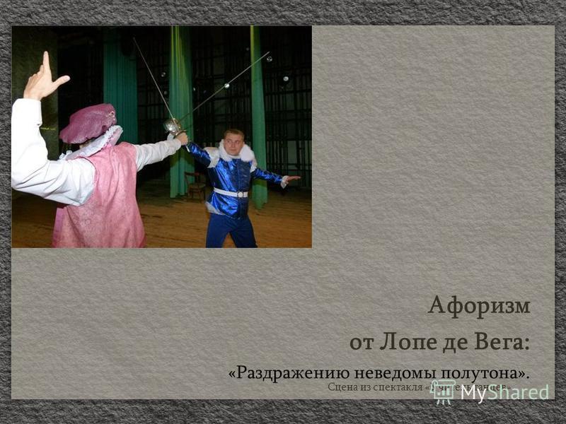 Афоризм от Лопе де Вега: «Раздражению неведомы полутона». Сцена из спектакля «Учитель танцев».
