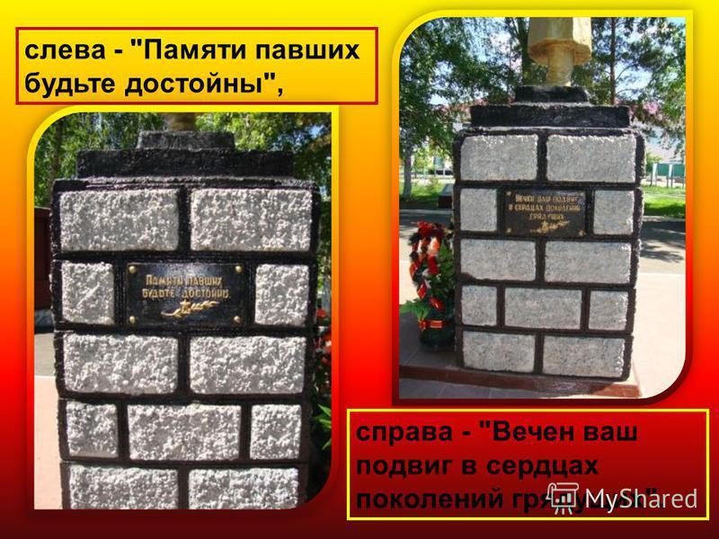 слева - Памяти павших будьте достойны, справа - Вечен ваш подвиг в сердцах поколений грядущих.