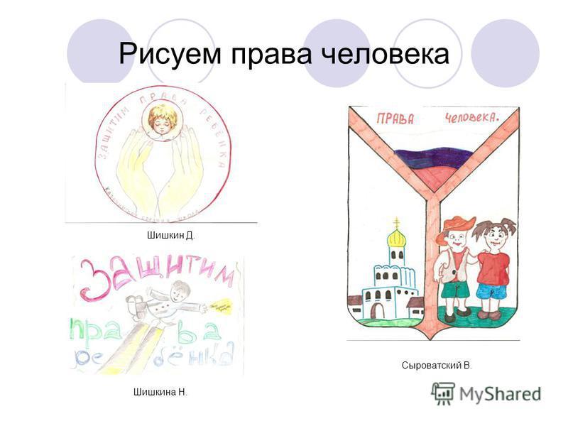Рисуем права человека Сыроватский В. Шишкин Д. Шишкина Н.