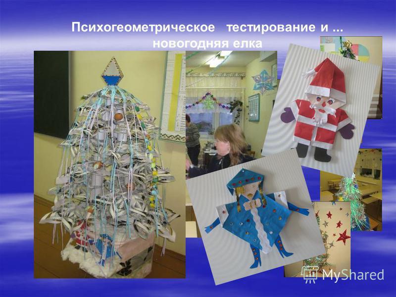 Психогеометрическое тестирование и... новогодняя елка