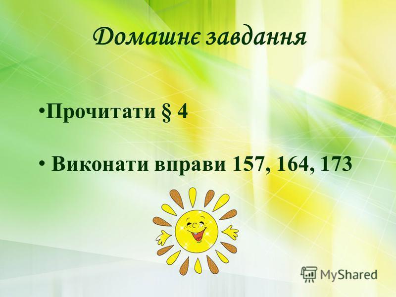 Домашнє завдання Прочитати § 4 Виконати вправи 157, 164, 173