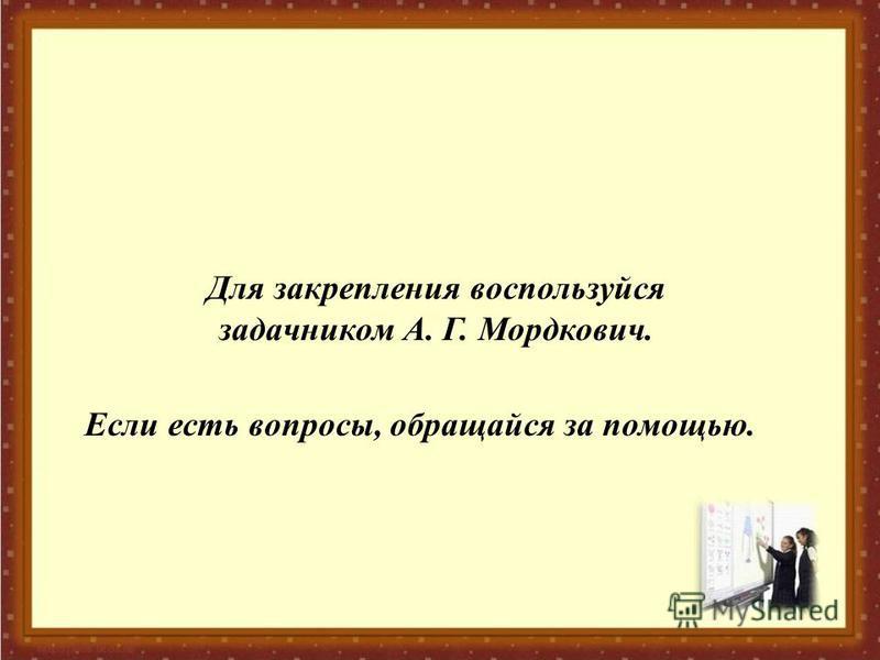 Для закрепления воспользуйся задачником А. Г. Мордкович. Если есть вопросы, обращайся за помощью.