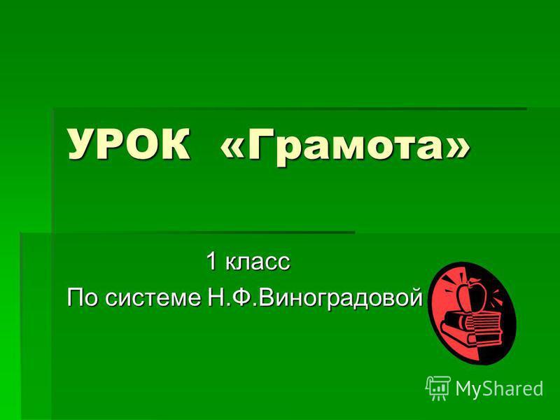УРОК «Грамота» 1 класс 1 класс По системе Н.Ф.Виноградовой