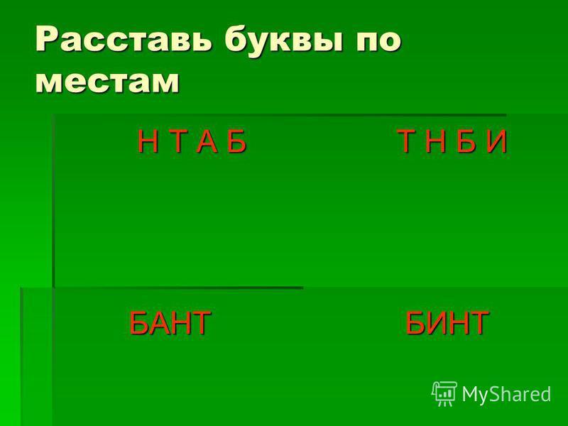 Расставь буквы по местам Н Т А Б Т Н Б И Н Т А Б Т Н Б И БАНТ БИНТ БАНТ БИНТ