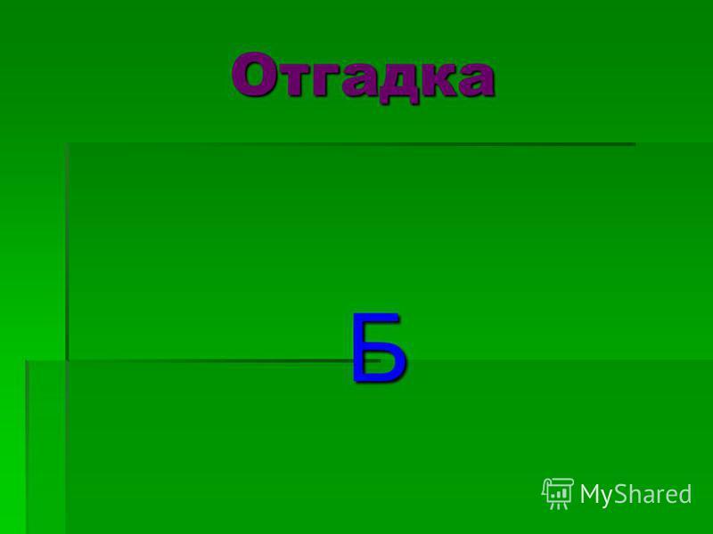 Отгадка Б