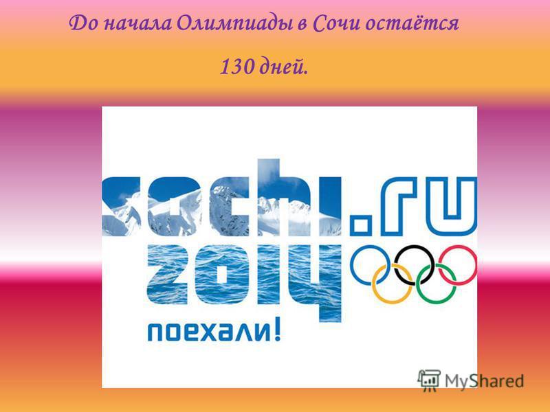 До начала Олимпиады в Сочи остаётся 130 дней.